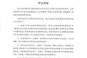 聂心远回应李振宁恋情绯闻:缺德的人太多了!