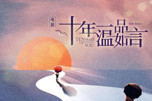 《十年一品温如言》拍电影 改编自书海沧生小说