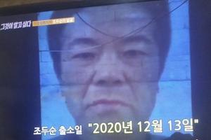 """""""素媛案""""罪犯清晰长相公开 将于2020年刑满出狱"""