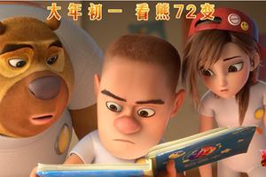 """乐创文娱助攻!""""熊出没""""第七部大电影春节上映"""