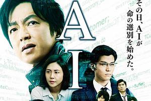 日本票房:《AI崩坏》首周夺冠 《寄生虫》再晋位