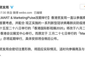 香港国际影视展受疫情影响延期举行 延至8月27日