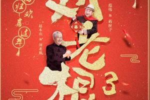赵本山范伟重回《刘老根3》 亲切依旧丢了批判性