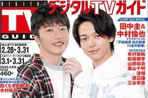 田中圭中村伦也新剧饰演兄弟 采访称很信赖对方
