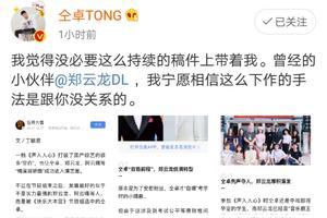 郑云龙回应仝卓微博喊话:从未与营销号合作过