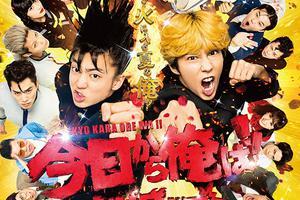 日本票房:《我是大哥大!!》压倒性优势夺冠