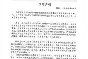 潘玮柏宣云名誉权被侵犯 工作室发律师声明维权