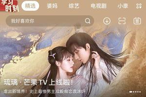 芒果TV正常上线《琉璃》 官方微博删除道歉声明