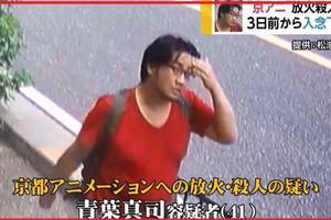 京阿尼纵火犯将被起诉 警方称其有刑事责任能力