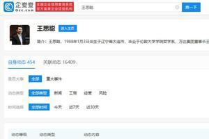 王思聪退出香蕉计划 此前担任公司监事占股9.5%