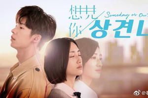 韩国将翻拍《想见你》 已正式投入制作