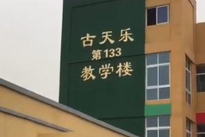 人帅心善!古天乐捐建的第133所教学楼投入使用
