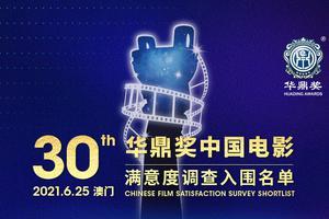 第30届华鼎奖提名 刘德华千玺巩俐张子枫争影帝后