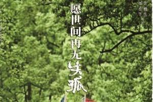 电影原型找到儿子 《失孤》发布团圆版海报