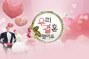 韩综《我们结婚了》时隔四年归来 将制作国际版