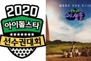 韩国MBC《偶像运动会》被取消 首尔提高防疫等级