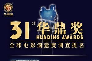 第31届华鼎奖提名揭晓 四国影片角逐最佳