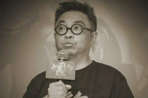 导演钟智行因病去世 曾任《功夫》视觉特效总监