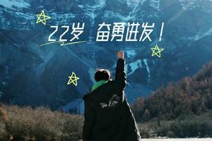 王俊凯22岁生日 王源易烊千玺晒照为其送祝福