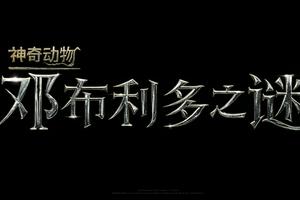 《神奇动物3》正式定名 提档至明年4月北美上映