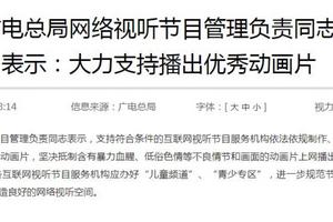 广电总局:坚决抵制含有不良情节和画面的动画片