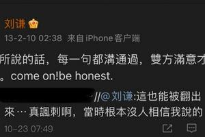 刘谦时隔八年回应春晚找力宏:当时根本没人信我