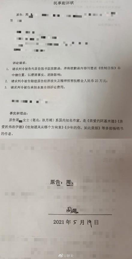 玖月晞起诉读者 要求其书面致歉并赔偿25万元