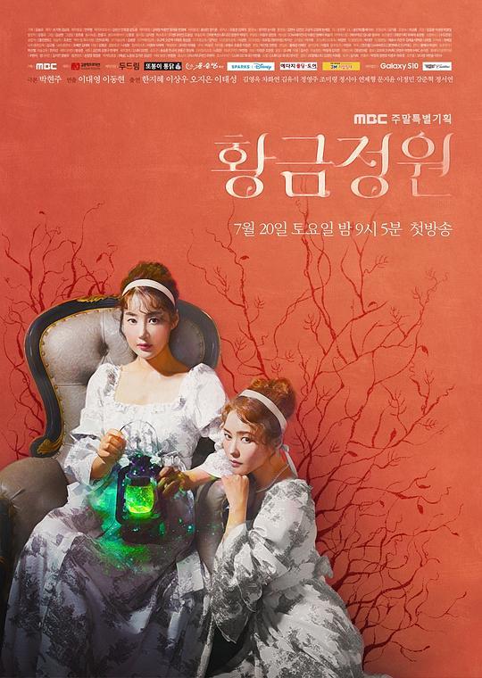 韩剧收视:《漂亮女儿》破30 《黄金庭院》反弹