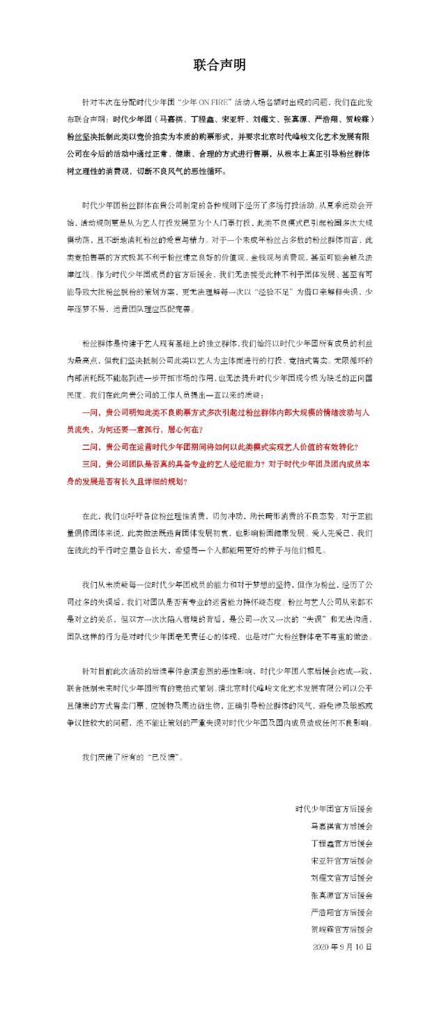 时代少年团后援会发联合声明 抵制不合理购票形式