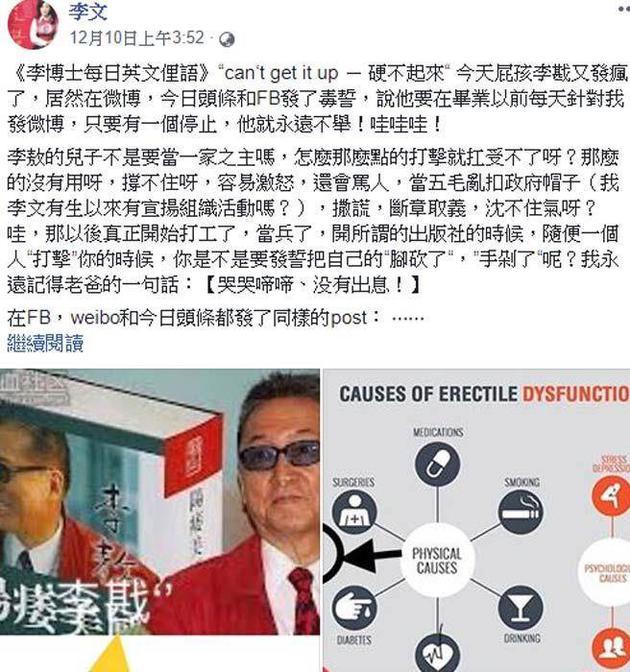 李文脸书发文