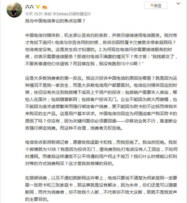 六六再发文质疑中国电信逃避关头成绩 因赞扬无门