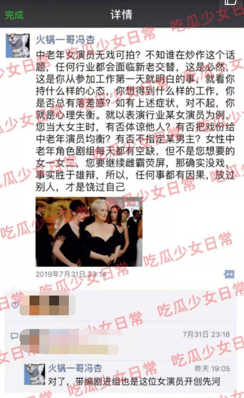 """范冰冰前經紀人疑似炮轟海清""""中生代女演員""""言論"""