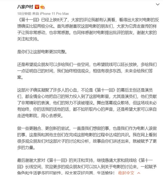 陈建斌呼吁院线延长放映新片:恳请给长线空间