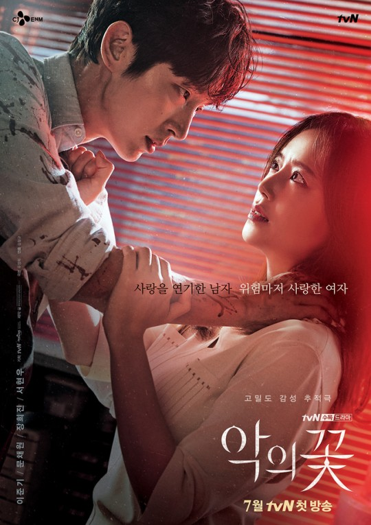 韩剧《恶之花》受疫情影响9月3日停播 已中止拍摄