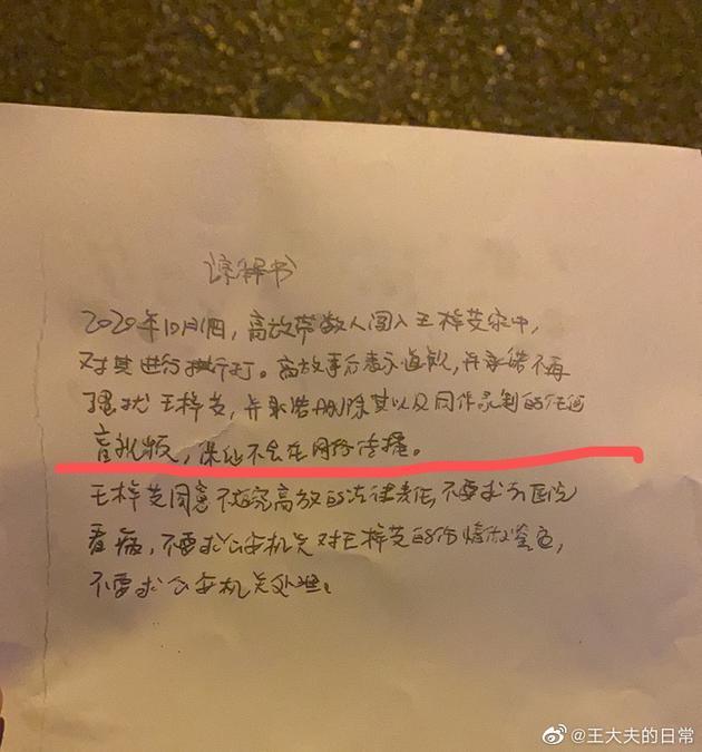 《如懿传》演员王梓芠回应插足:只是留宿关系