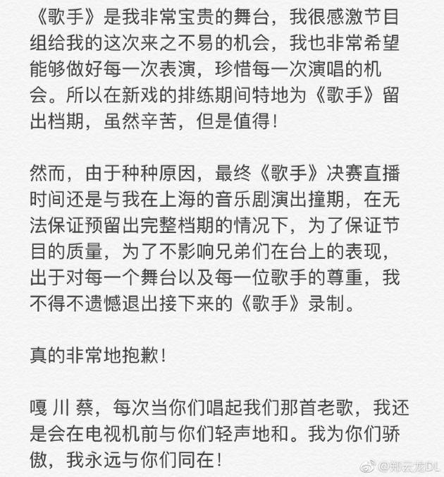 郑云龙发文