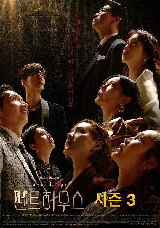 韩剧收视:《顶楼3》登亚军 《球拍少年团》热血