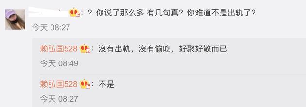 赖弘国回复网友称没有出轨
