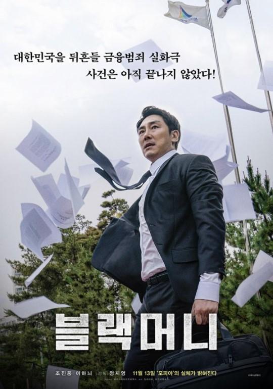 韩影票房:《黑钱》夺冠 《神之一手2》热度高