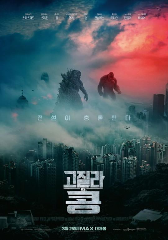 韩影票房:《哥斯拉》蝉联冠军 《兹山渔谱》上映