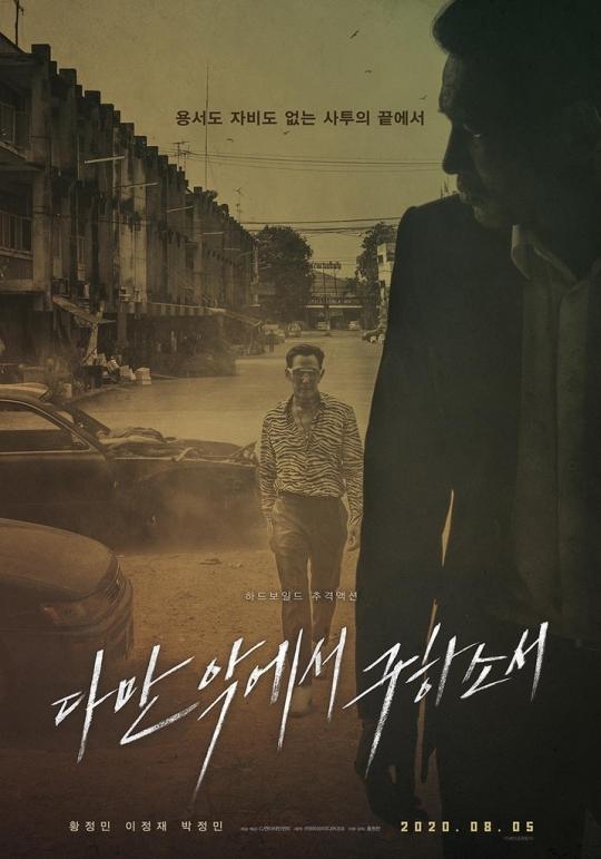 李政宰黄政民主演《从邪恶中拯救我》突破盈利点