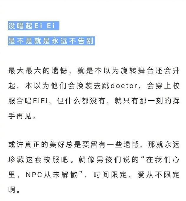 愛奇藝回應NPC沒有演唱《eiei》