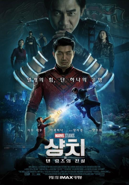 韩影票房:《尚气》蝉联冠军 新海诚两片入榜