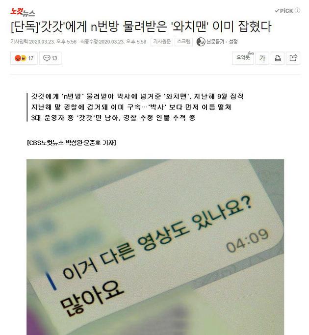 """""""Telegram N号房""""秘密房间"""
