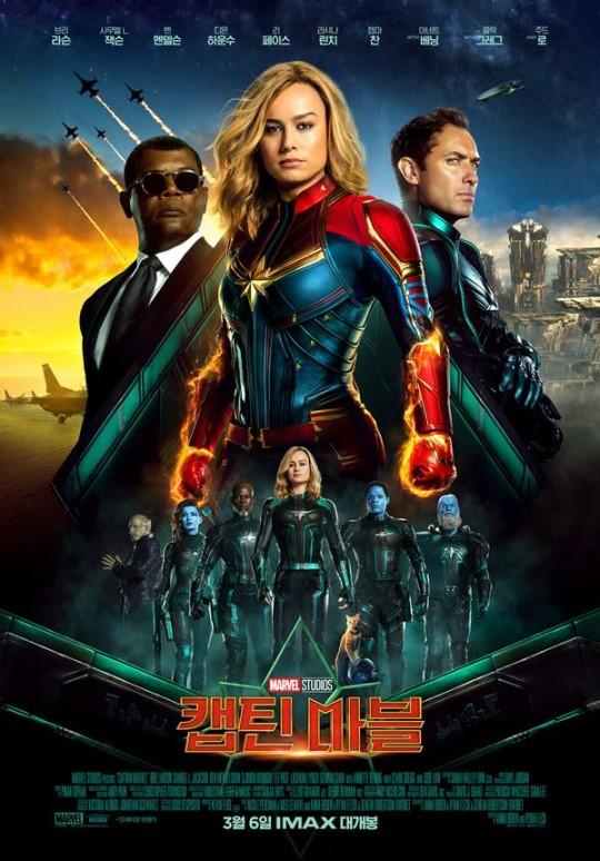 美国电影《惊奇队长》