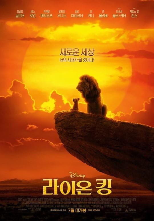 《狮子王》夺韩国周末票房冠军 五天突破200万