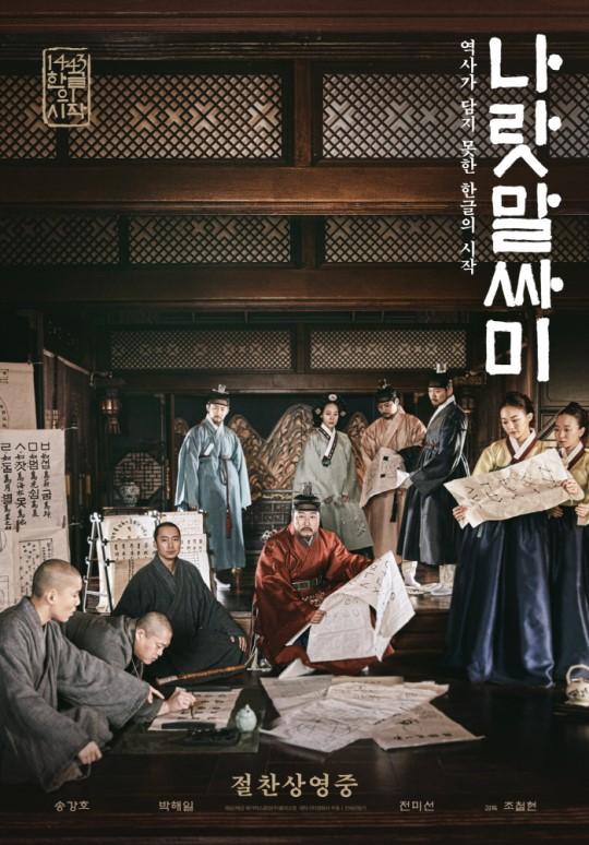 宋康昊《国之语音》韩国票房夺冠 击败《狮子王》