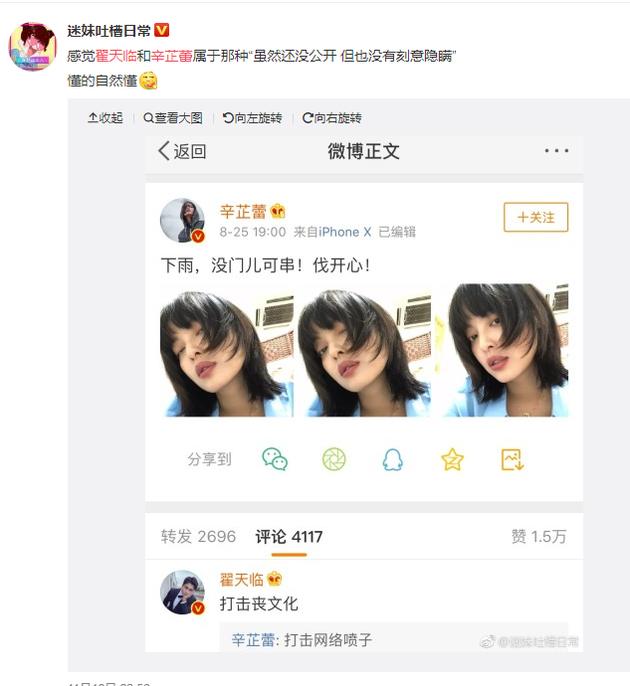 辛芷蕾和翟天臨戀情疑曝光