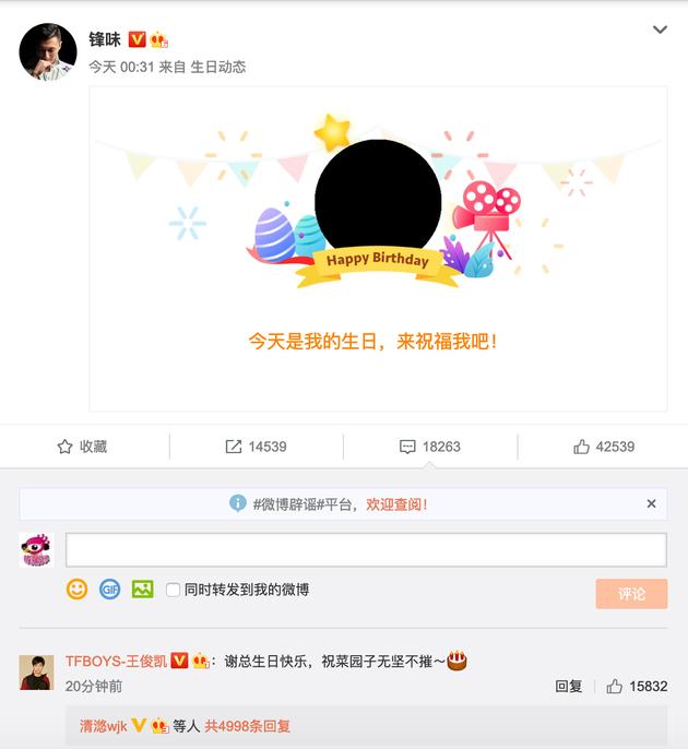 王俊凯为谢霆锋庆生 送生日祝福:菜园无坚不摧