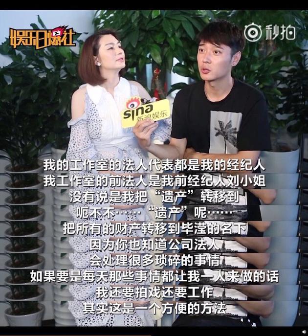 張丹峯、洪欣早前專訪迴應